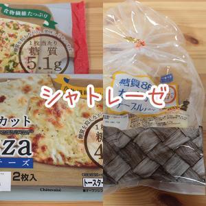 【糖質制限ダイエット中】におすすめ!シャトレーゼの糖質カットパン比較まとめ