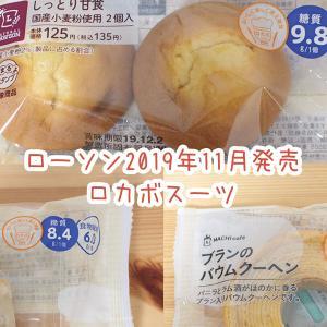 【おすすめ】ローソンのロカボスイーツ11月発売新商品3類比較レビュー【糖質制限ダイエット中でも食べられる】