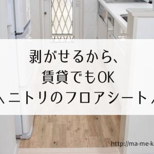\ニトリのフロアシート/は台所のゴキブリ対策にも◎剥がせるから賃貸にもおすすめ! キッチン用セルフDIYアイテム