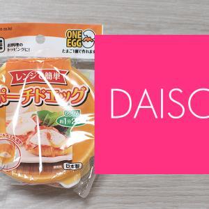 DAISO(ダイソー) 電子レンジ調理器具で簡単ロコモコ丼♪100均アイテムで時短ズボラ料理