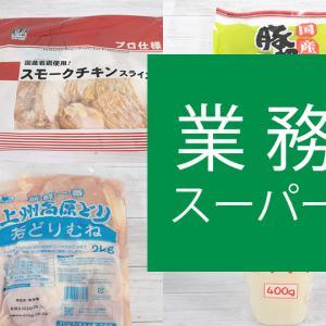 糖質制限中に業務スーパーで買いたいおすすめ ベスト7