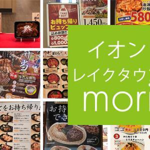 越谷イオンレイクタウンmori レストラン街でテイクアウトできるお店を紹介!