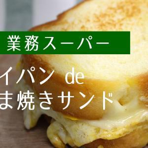業務スーパーレシピ|激うま!焼きサンドの作り方