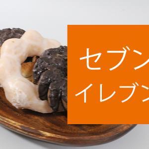 1個100円以下!セブンイレブンの新作ドーナツは我が家の味方!