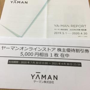 ヤーマンから株主優待割引券が届きました😊