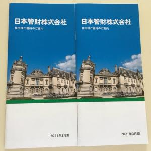 日本管財から優待カタログが届きました😊