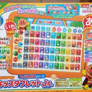 口コミ:2歳の子にアンパンマンのキッズタブレットJr.をプレゼント!