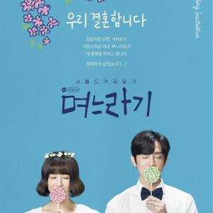 共感!!ミョヌリの気持ちが分かる 韓国ドラマ「ミョヌラギ(嫁期)」
