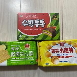 EMSが変わった!&台湾のお菓子と日本の韓国式おかし