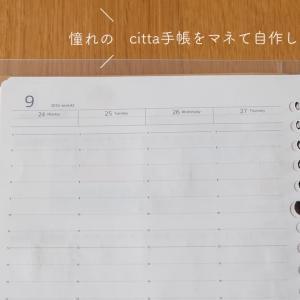 citta手帳を手作り!憧れのcitta風のフォーマット手帳(ウィークリー)を作成しました