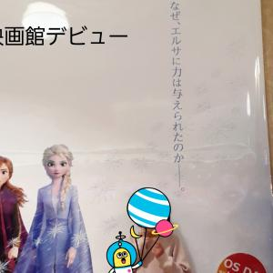 子どもの初めての映画館デビュー アナ雪2観てきました