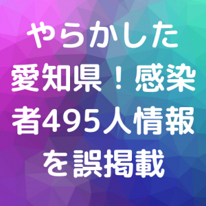 やらかした愛知県!感染者495人の個人情報を誤掲載!大村知事辞職もの