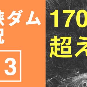三峡ダム 13 水位が上昇し170mを超えた 最新情報 ダムの現状 2020年10月5日 17:00 三峡大坝 すっかり発電モード? 決壊の危機は去ったが 3 Gorges Dam 三峡大坝 直播