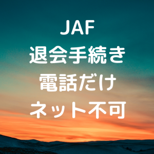 JAF退会がネットでできない件|時代遅れのシステム
