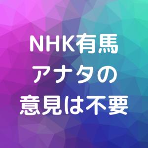 NHK有馬キャスターの違和感|誘導しようとする意図か