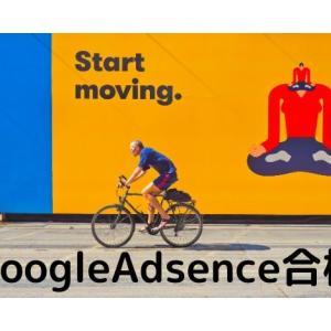 【2019年12月】【10記事】GoogleAdsenceに2度目の合格したときの話