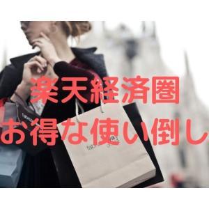 【超お得】楽天経済圏の本当にお得な使い倒し方