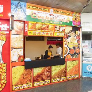 メガドンキ函館店にカレー店「チャンダニーキッチン」オープン!
