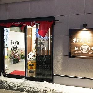 函館駅前ハコビバ内にラーメン店「おんじき庭本」オープン!