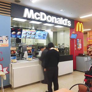 「マクドナルド 函館湯川生協店」てりやきマックが世界で一番好き