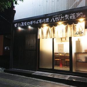 函館市富岡町 「八四六製麺所」に来ておけば間違いなし