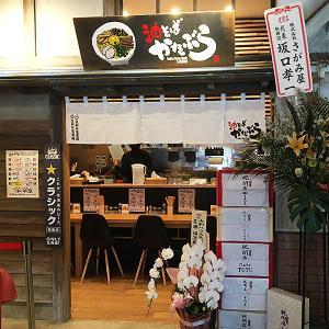 早くも再訪 函館駅前ハコビバ内「油そば かたぶら」