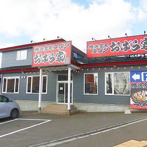 函館市昭和 「横浜家系ラーメンおばら家」は意外に悪くなき