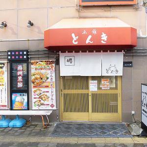 「函館とんき大門店」でロースカツ定食がファイナル600円