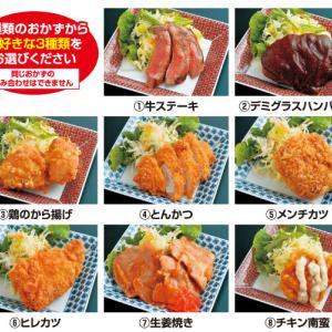 函館市昭和 困った時には「ミートハウス 昭和店」のチョイス弁当