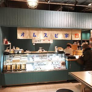 函館 シエスタハコダテ「オムスビ家」で豚汁をジルる