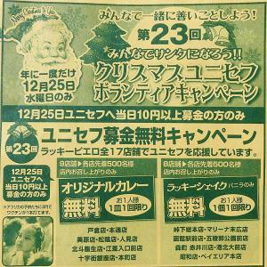 函館 ラッキーピエロ本通店 クリスマスユニセフ募金無料キャンペーン2019
