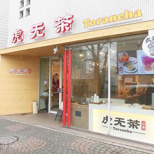 函館市本町 タピオカ店「虎无茶(とらんちゃ)」移転オープン!