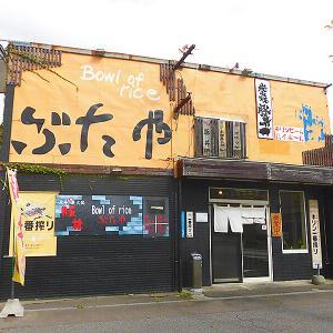 北斗市七重浜 豚丼の「ぶたや」はすっかり定着しましたね