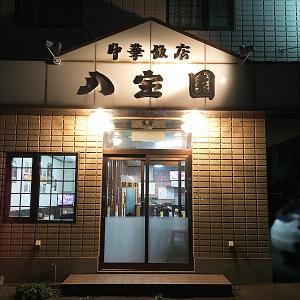 函館市高盛町 リニューアルするから飽きずに来れる「中華料理 八宝園」