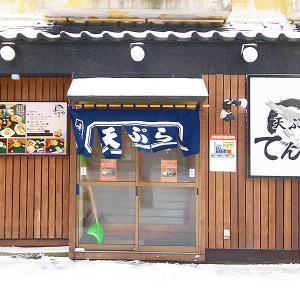 函館市宝来町 「函館天むす てんや」再リニューアルオープン!