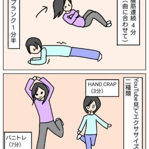 ちょっと?の運動