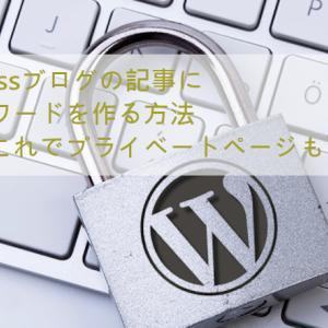 WordPressの記事・ページごとにパスワードをかけて閲覧制限