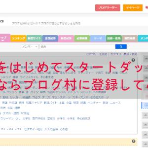 アクセスUP対策! ブログ村に自分のサイトを登録する方法