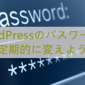 WordPressのパスワード変更でセキュリティ強度を高めよう
