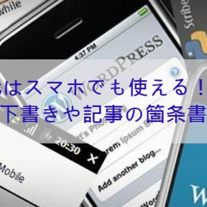 スマホでWordPressの使い方、管理画面から記事編集も可能!
