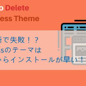 WordPressのテーマの更新が失敗!削除してからインストール