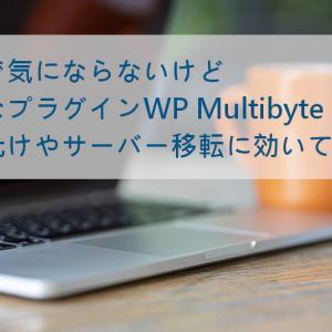 プラグインWP Multibyte Patchで文字化け防止の使い方