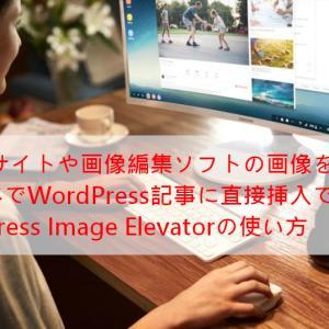 画像をクリップボードからコピペできるOnePress Image Elevatorの使い方
