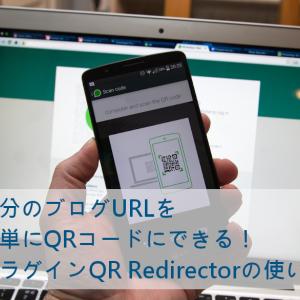 サイトのQRコードを作成するWordPressプラグインQR Redirector
