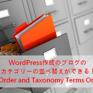 WordPressブログのカテゴリーの順番を並び替えプラグイン「Category Order and Taxonomy Terms Order」の紹介