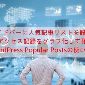 WordPress Popular Postsで人気記事とアクセス数をランキング表示しよう
