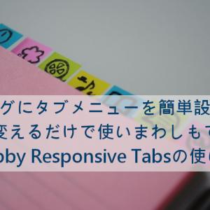 ブログにタブメニューを設置!プラグインTabby Responsive Tabsの使い方