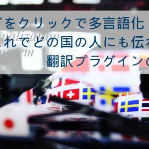 WordPressのブログをプラグインで多言語に自動翻訳できるG-Translate