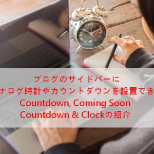 WordPressブログのサイドバーに時計・カウントダウンを表示するプラグイン