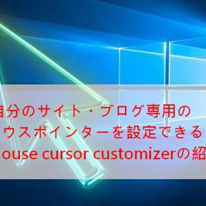 ブログにオリジナルのマウスカーソルが使えるプラグインの使い方